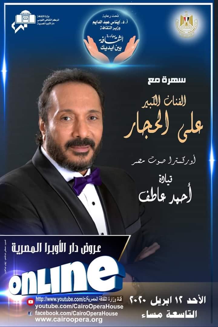 Photo of اليوم الحجار واليس فى بلاد العجائب ضمن فعاليات الثقافة بين ايديك