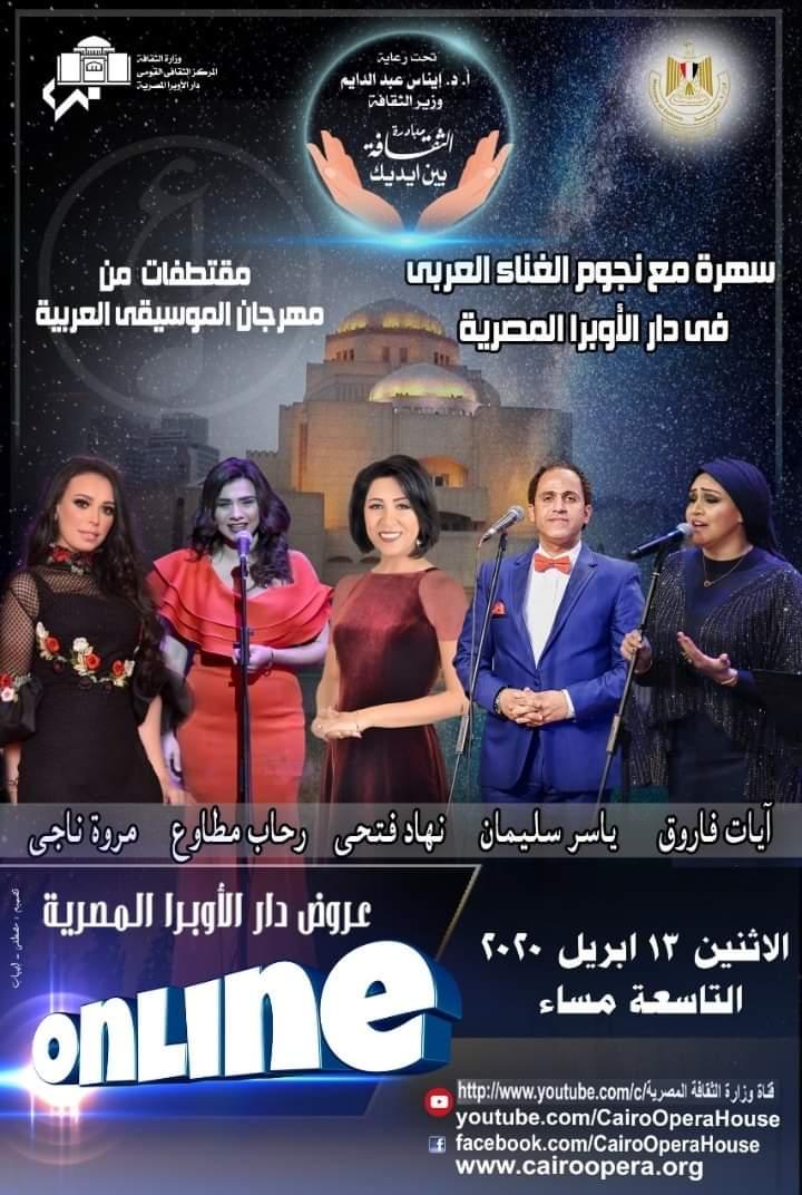 صورة الليلة نجوم الغناء العربى فى دار الأوبرا على قناة وزارة الثقافة باليوتيوب