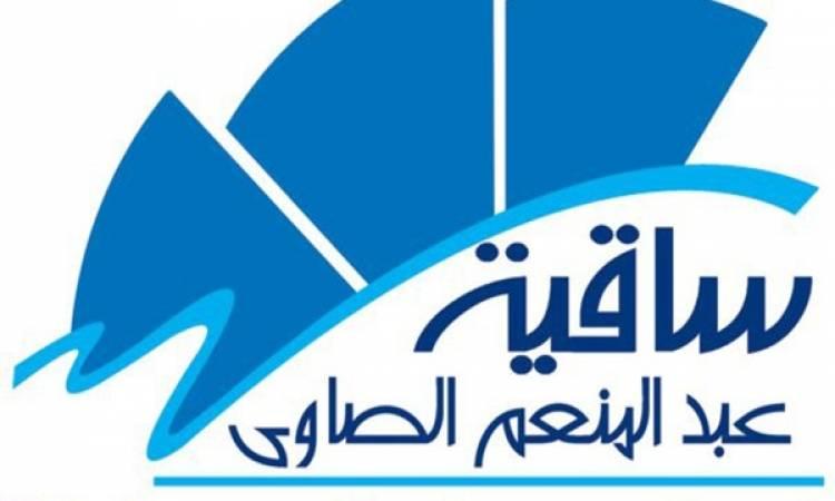"""صورة ساقية عبدالمنعم الصاوى تتجه للـ """"أونلاين"""" تحت شعار StayAtHome"""