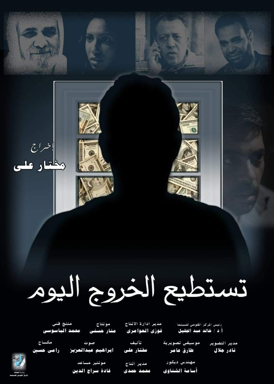 """صورة طارق عامر يصرح """"تستطيع الخروج اليوم""""يفوز بجائزة أحسن فيلمروائى"""