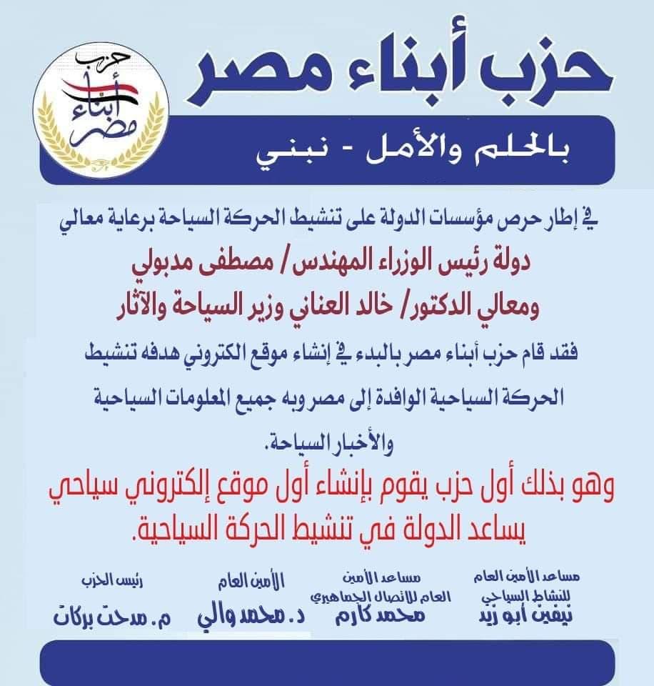 حزب ابناء مصر