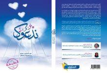 "Photo of ""ندعوك"" كتاب جديد لـ عبدالرحمن عمرو فى النفس البشرية"