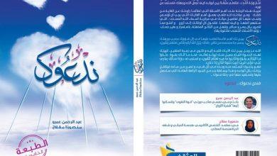 """صورة """"ندعوك"""" كتاب جديد لـ عبدالرحمن عمرو فى النفس البشرية"""