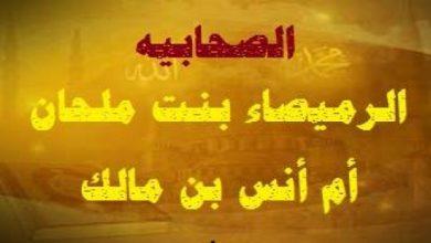 صورة الصحابيه أم سليم بنت ملحان أم الصحابي أنس بن مالك خادم النبي محمد