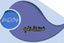 Photo of عمير بن وهب الصحابي الذي أسلم عندا رأي معجزة من الرسول