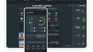 صورة مراجعة متصفح سلام ويب الأول عالميا للمسلمين