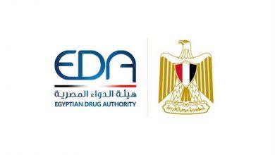 صورة هيئه الدواء المصرية تدعم تصدير الدواء المصرى بشرط