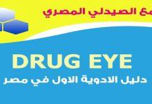 Photo of برنامج دليل الدواء المصرى – DRUG EYE للكمبيوتر
