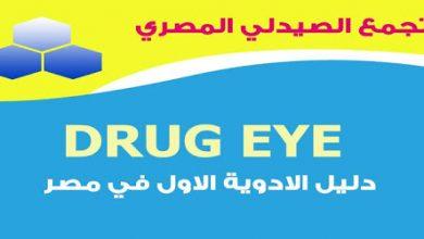 صورة برنامج دليل الدواء المصرى – DRUG EYE للكمبيوتر