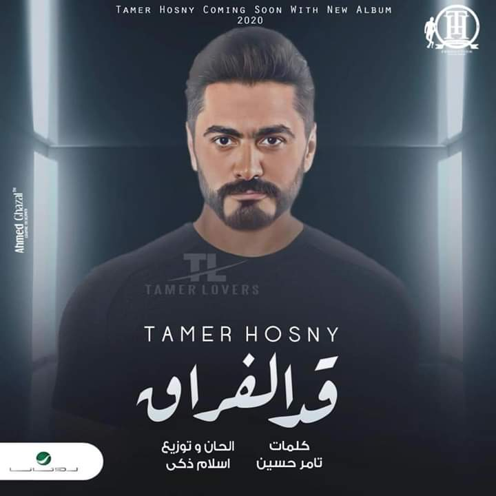 ألبوم تامر حسني 2020