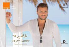 صورة رامى صبرى يطرح أحدث أغنياتة خطيرة الخميس القادم