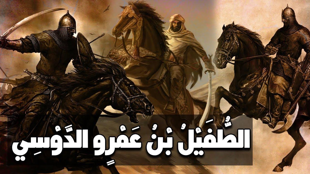 الطفيل بن عمرو الدوسي
