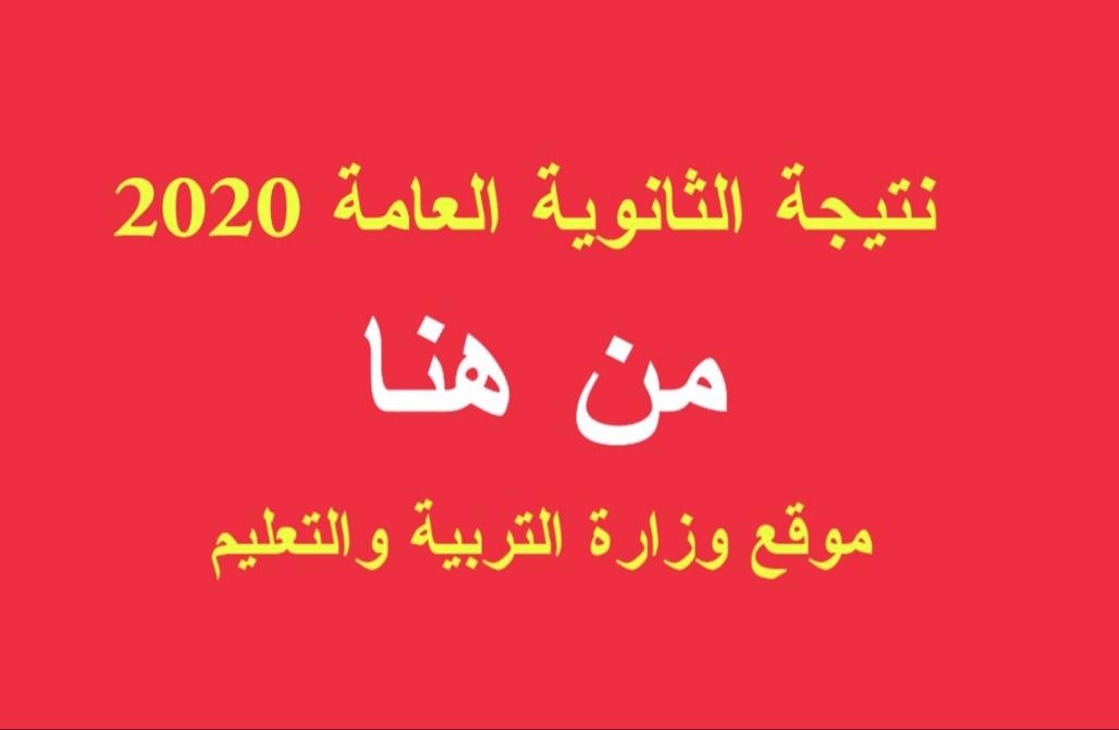 الموقع الرسمي للحصول على النتيجة الثانوية العامة 2020