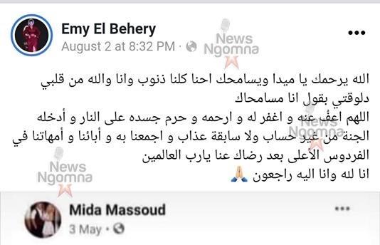 ميدا مسعود