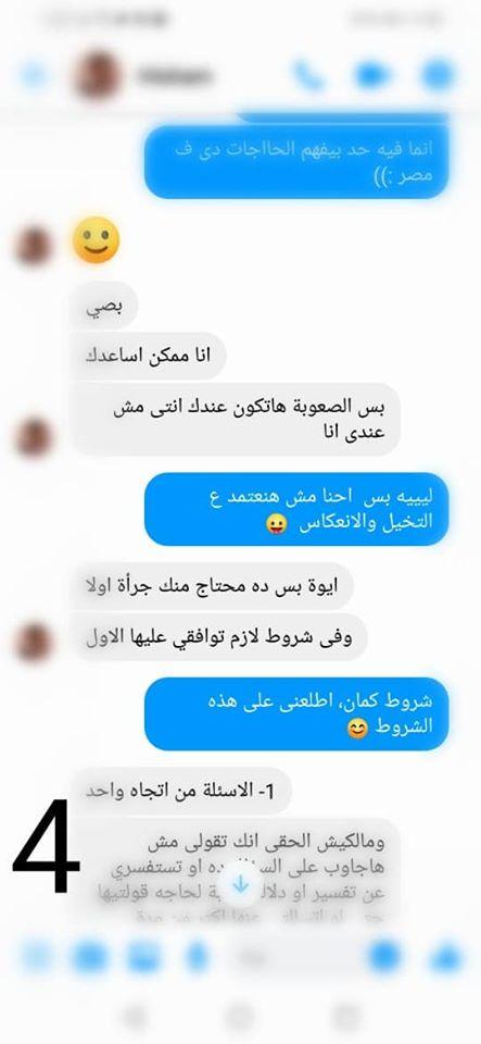 هشام علام المتحرش
