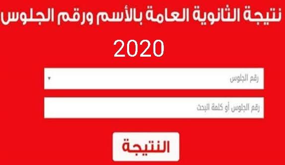 استعلام عن نتيجة الثانوية العامة 2020
