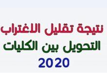 صورة رابط تقليل الإغتراب للمرحلة الثالثة 2020