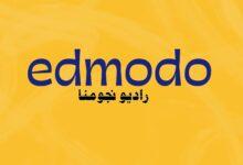 صورة شرح تسجيل الطلاب على منصة ادمودو Edmodo