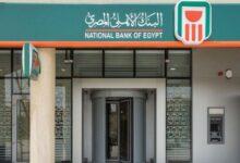 صورة مفأجاة .. تخفيض شهادات البنك الاهلى 2020