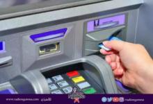 صورة 15 سبتمبر عودة رسوم السحب من ATM .. أعرف قيمة الرسوم